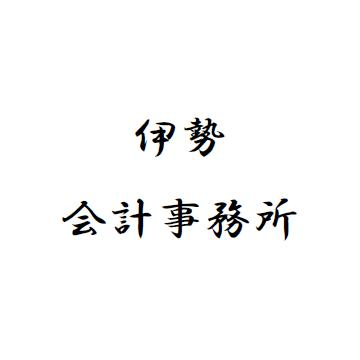 画像: 伊勢会計事務所(東京都港区高輪2−13−1高輪2131ビル4号室)