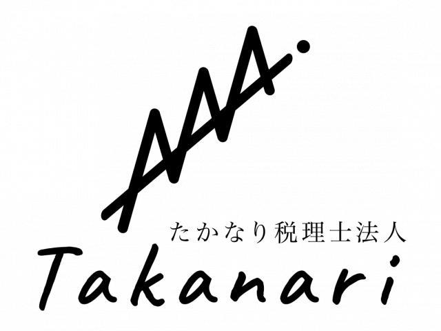 画像: たかなり税理士法人(石川県金沢市尾山町9番10号SAIDAビル3階)