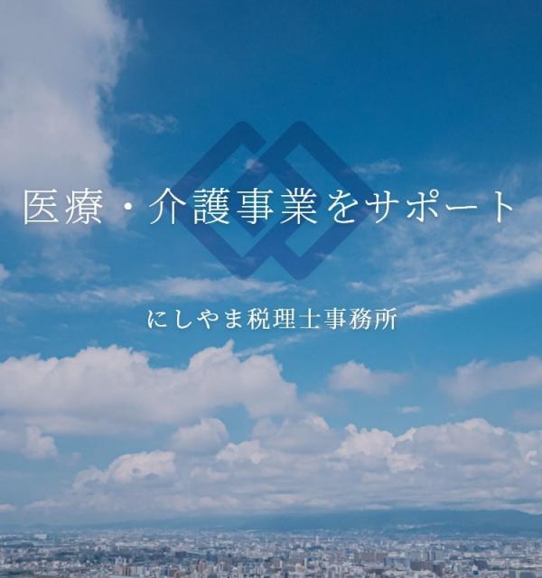 画像: 西山整税理士事務所(埼玉県草加市新栄3−18−9)