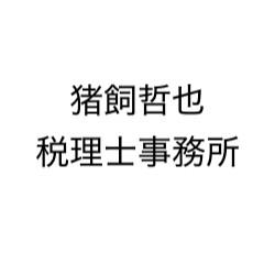 画像: 猪飼哲也税理士事務所(大阪府大阪市中央区 谷町7丁目3番4―308号)