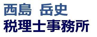 画像: 西島岳史税理士事務所(群馬県前橋市文京町2丁目28番21号サラダ館3階)