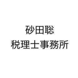 画像: 砂田聡税理士事務所(福岡県福岡市城南区 七隈6ー18ー5)