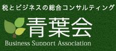 画像: 税理士法人青葉会(愛知県名古屋市中区 栄2丁目2番17号名古屋情報センタービル)