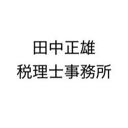 画像: 田中正雄税理士事務所(東京都中央区新川1-27-7-702)