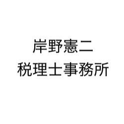 画像: 岸野憲二税理士事務所(岡山県小田郡矢掛町 里山田1780番地2)