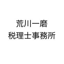 画像: 荒川一磨税理士事務所(東京都新宿区新宿2丁目5番16号霞ビル8階)
