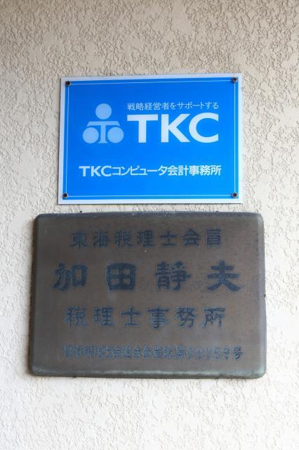 画像: 加田静夫税理士事務所(三重県四日市市楠町南五味塚309番地2)