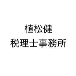 画像: 植松健税理士事務所(東京都港区西麻布4丁目11番7-707号)