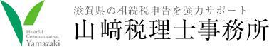 画像: 山﨑税理士事務所(滋賀県彦根市日夏町1675番地1)