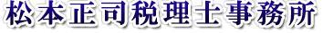 画像: 松本正司税理士事務所(広島県広島市中区 中島町8番8号)
