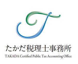 画像:  たかだ税理士事務所(滋賀県守山市小島町1564)