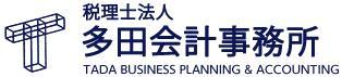画像: 税理士法人多田会計事務所(兵庫県神戸市兵庫区 下沢通2丁目3番8号)