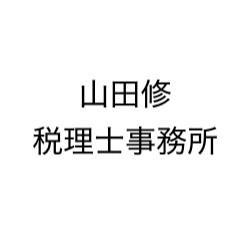 画像: 山田修税理士事務所(愛知県名古屋市中村区 靖国町2丁目91番地希望マンション1F)