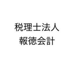 画像: 税理士法人報徳会計(神奈川県小田原市栄町1丁目5番28号)