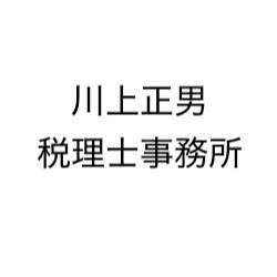 画像: 川上正男税理士事務所(新潟県長岡市三和3丁目8番23号坂井ビル1階)