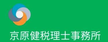 画像: 京原健税理士事務所(山口県下関市上田中町1丁目23番7号)