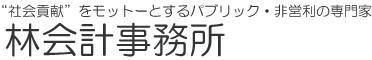 画像: 林会計事務所(愛知県名古屋市中村区 名駅2丁目41番10号アストラーレ名駅7階)
