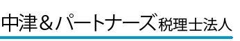 画像: 中津&パートナーズ税理士法人(兵庫県神戸市中央区 江戸町95井門神戸ビル7階)