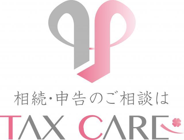 画像: 税理士法人タックス・ケア(神奈川県平塚市明石町8-17)