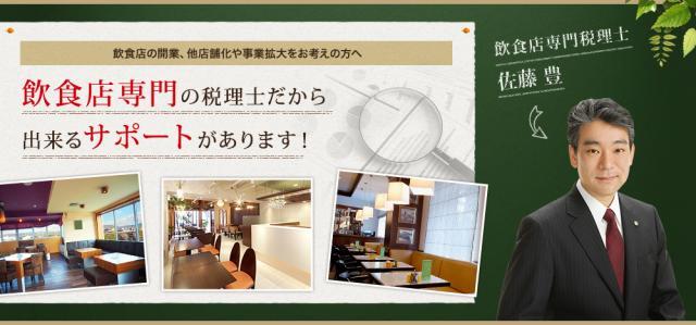 画像: レストランサポート税理士事務所(神奈川県横浜市神奈川区台町9-13-204)