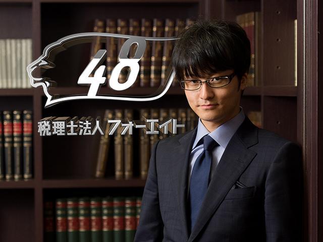 画像: 税理士法人フォーエイト(東京都渋谷区神南1-20-9  ABC-マート公園通りビル5F)