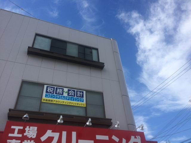 画像: 中島英明アカウンティングアンドタックス(長野県長野市若里2-1-1 長野平成ビル2F)
