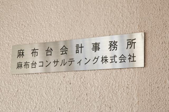 画像: 麻布台会計事務所(東京都港区麻布台1-9-5 徳井ビル2F)