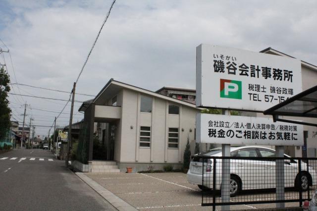 画像: 磯谷会計事務所(愛知県春日井市六軒屋町6-82)