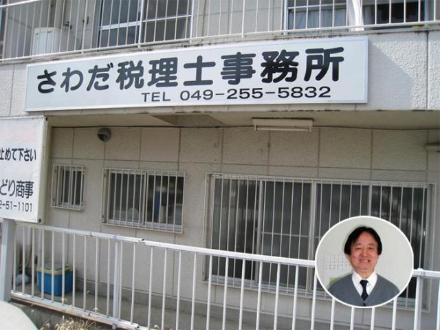 画像: さわだ税理士事務所(埼玉県富士見市東みずほ台2-2-10おもとマンション101号)