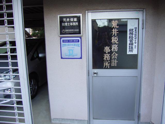 画像: 荒井会計事務所(埼玉県さいたま市大宮区東町1-185)