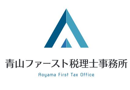 画像: 青山ファースト税理士事務所(東京都港区南青山1-11-30青山ガーデンハウス302)