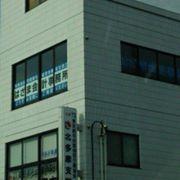 画像: はざま会計事務所(東京都小平市花小金井1-6-32 共立ビル3階)