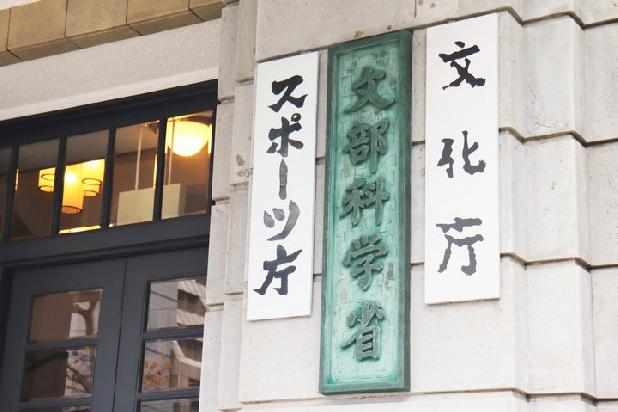 東京医大・日大への私学助成金に「待った」 国が「不祥事」を重くみた ...