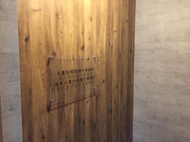 画像: 大重拓朗税理士事務所(東京都台東区花川戸2丁目15番6号第一サンライズ302号室)