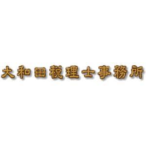 画像: 大和田智則税理士事務所(栃木県那須塩原市西大和9-7)