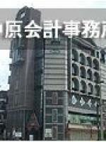 画像: 中原会計事務所(大阪府堺市堺区車之町西2-2-5ロイヤルコートビル6階)