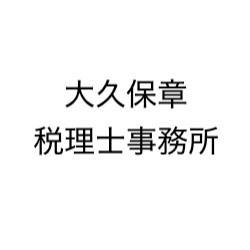 画像: 大久保会計事務所(埼玉県春日部市豊町2丁目16-1-304)