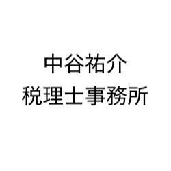 中谷 祐介