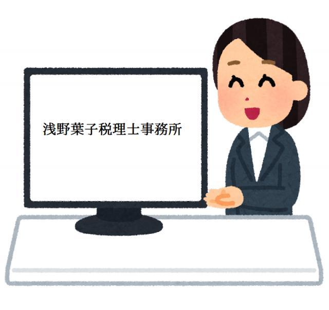画像: 浅野葉子税理士事務所(東京都港区芝大門1-15-1 5F)