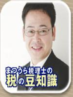 画像: まつうら税理士事務所(大阪府堺市堺区向陵東町1-2-19-3F)