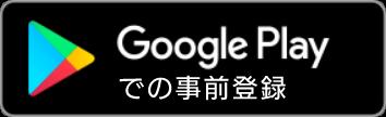 アヴァベル クラシック 事前登録 GooglePlay