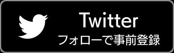 アヴァベル クラシック 事前登録 Twitter