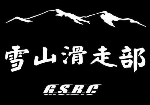 GSBC大阪-雪山滑走部-さん