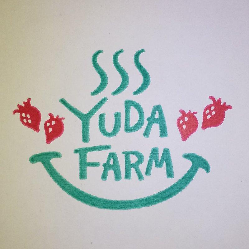 ゆだ農園 高根沢町 果物や野菜などの宅配食材通販産地直送アウル