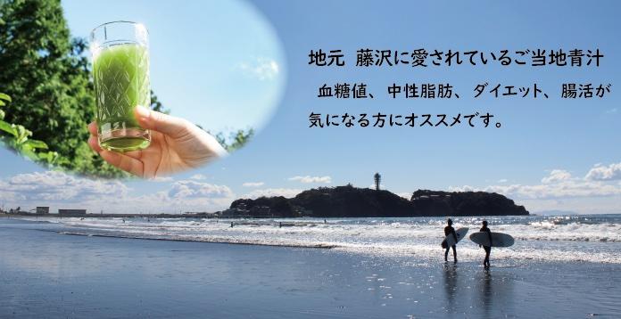 八〇八(やおや) 藤沢市