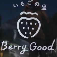 裾野市 いちごの里BerryGood