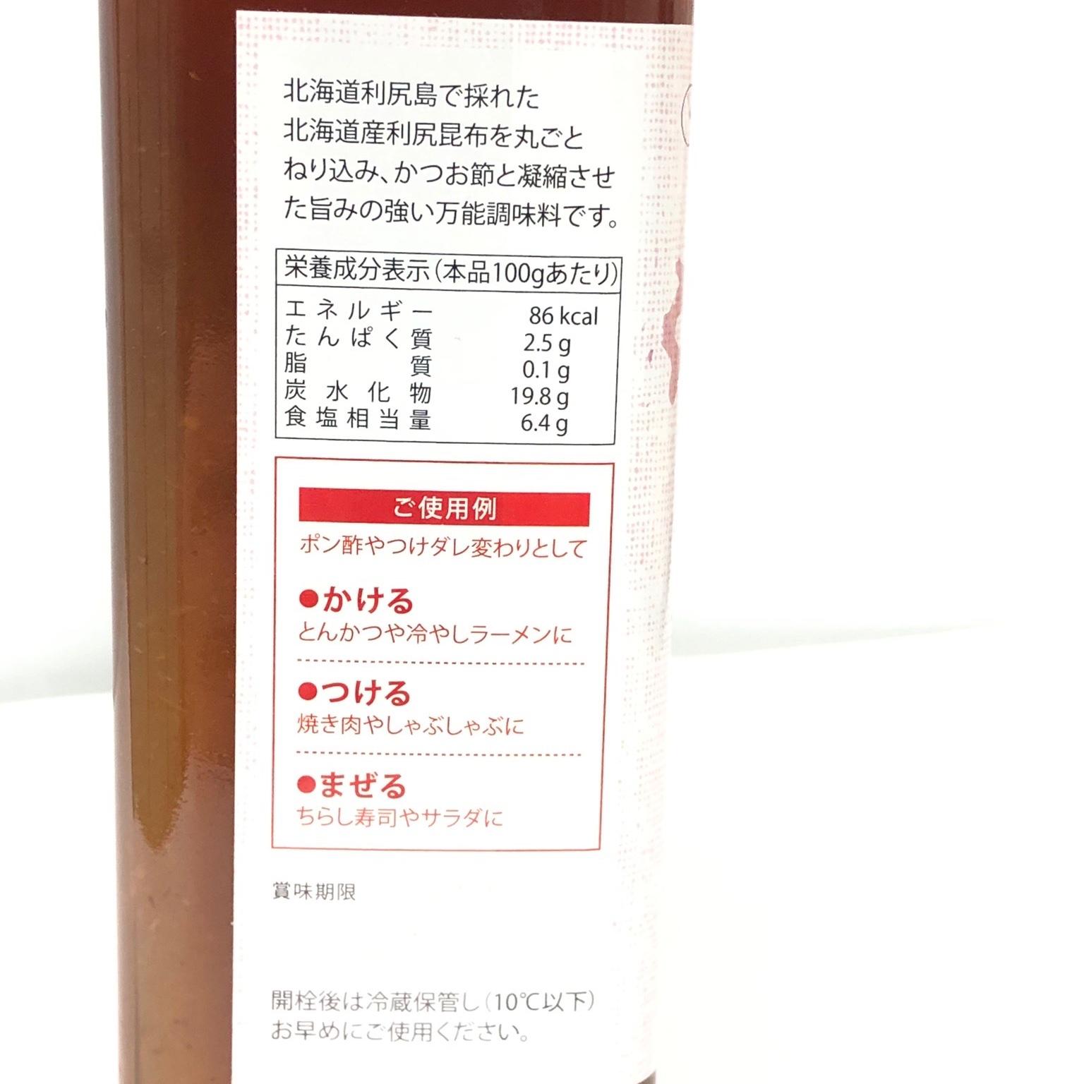 利尻昆布酢 うまみビネガー梅味 300ml 調味料/酢通販