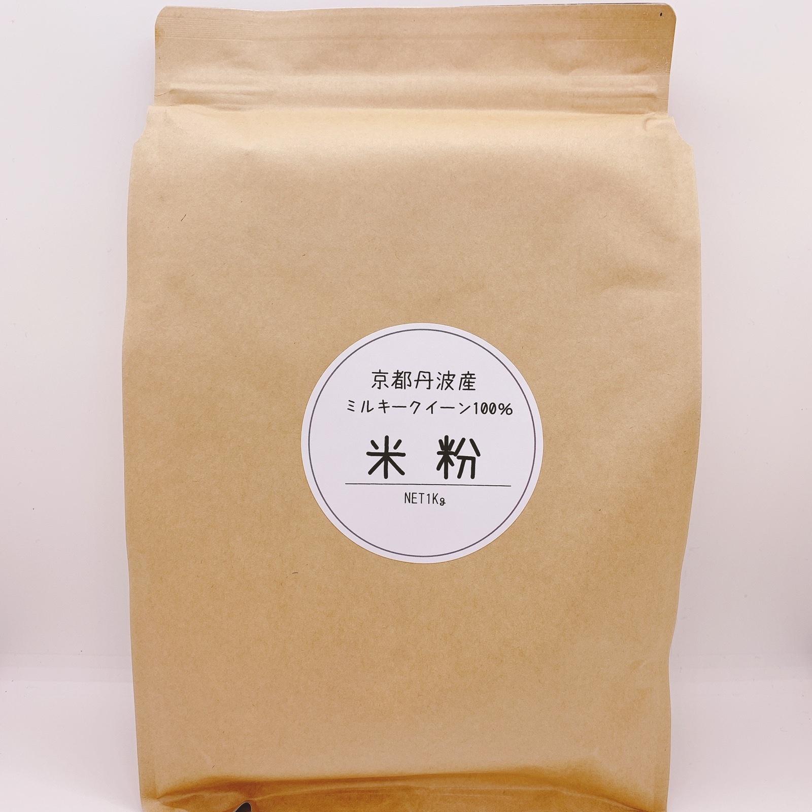令和元年産京都丹波ミルキークイーンの米粉 1k g 加工品/その他加工品通販
