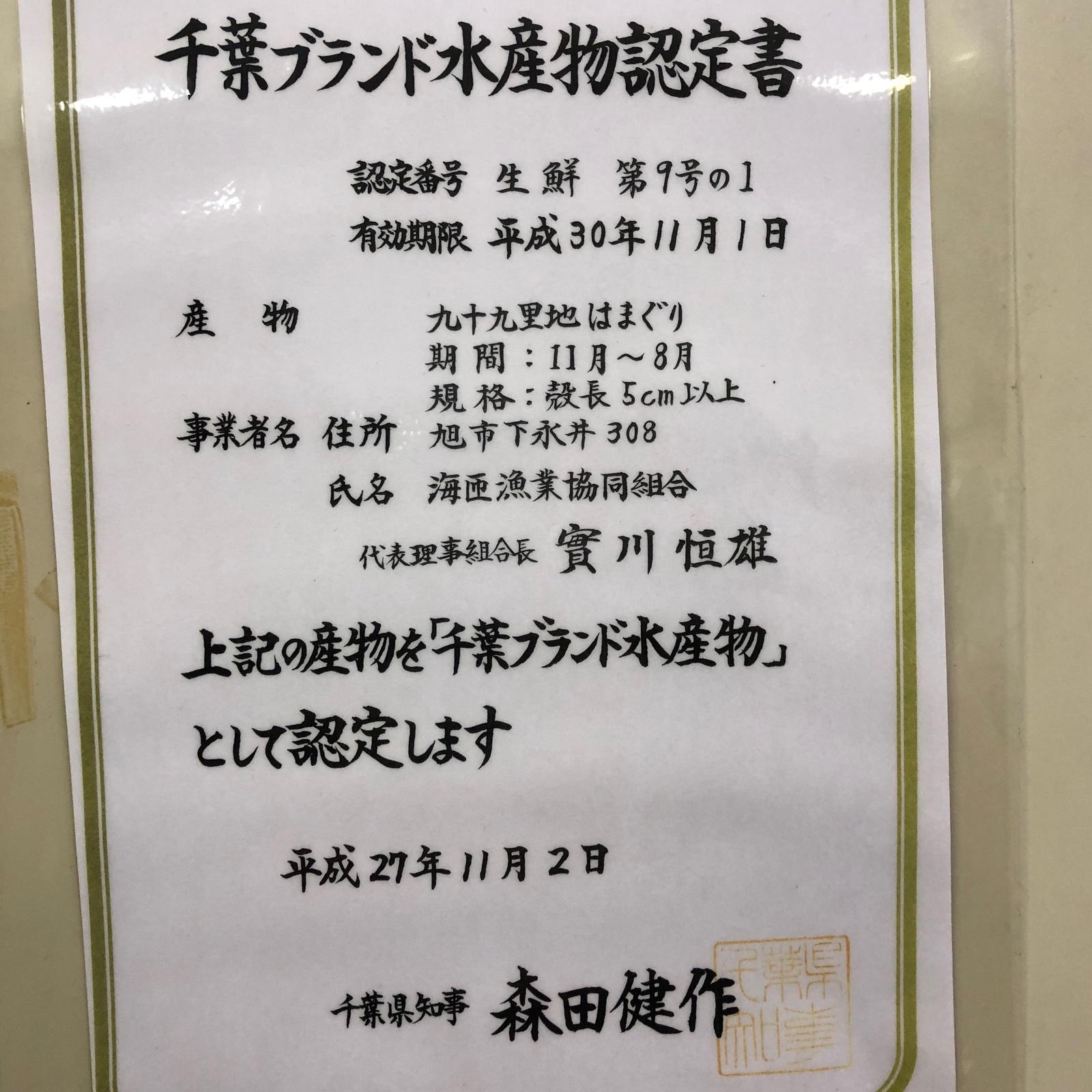 九十九里地はまぐり 4キロ入 千葉県ブランド水産物認定品 4キロ入 魚介類/蛤通販