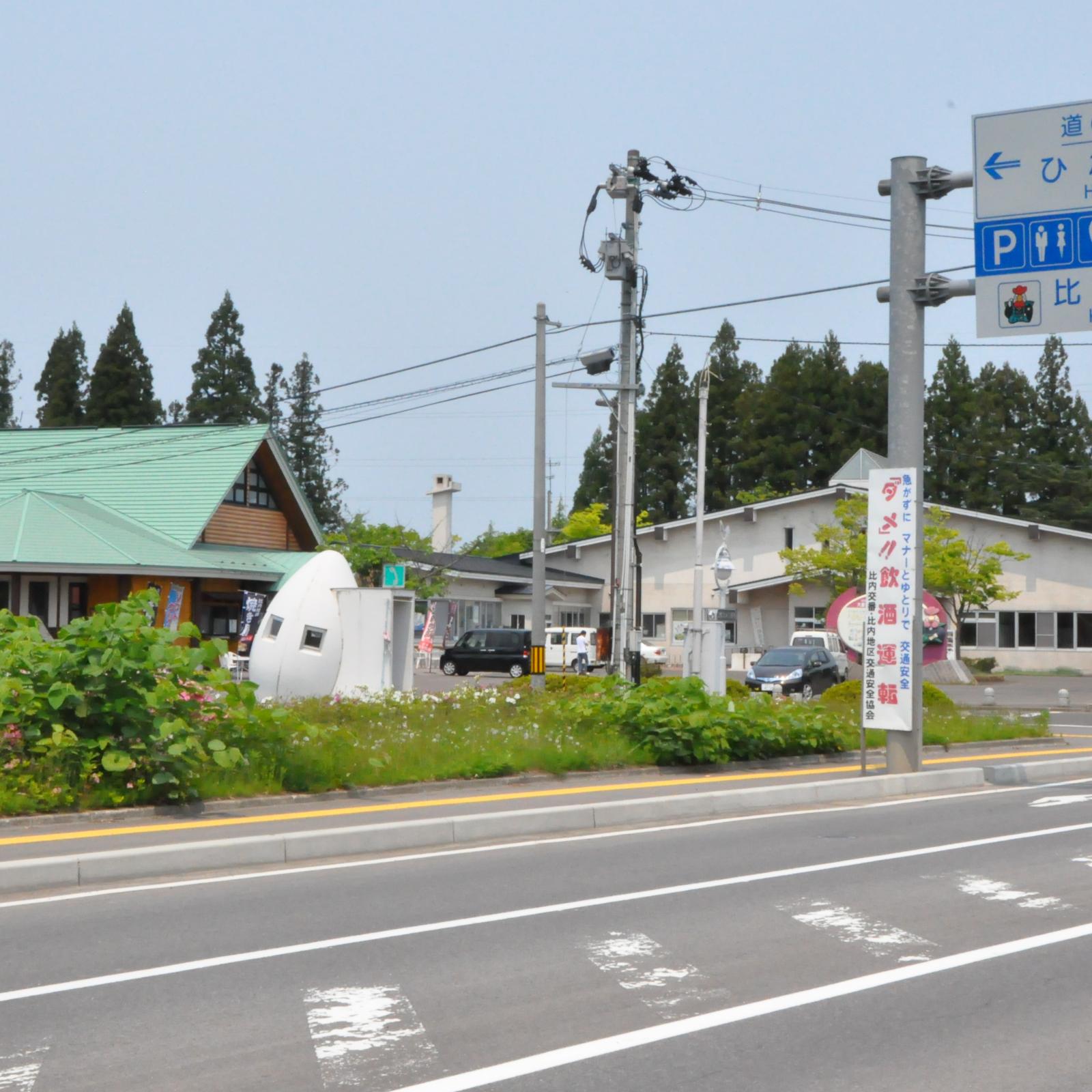 道の駅 ひないの食材を見る 道の駅の食材も産地直送通販OWLで